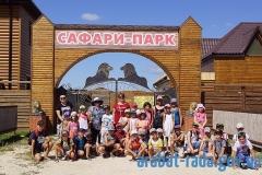 Сафарі-парк на Арабатській Стрілці