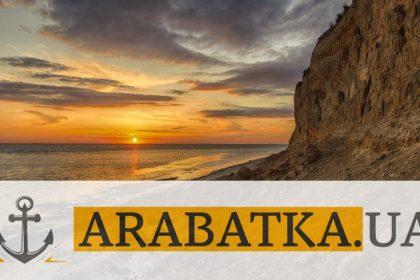Арабатська Стрілка