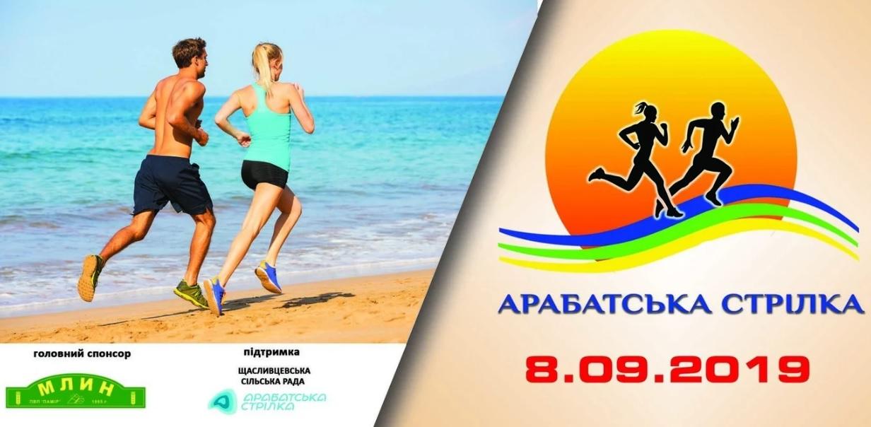 На Херсонщине сейчас бегут не только по жаркой Олешковской пустыне, но и по прохладному берегу моря